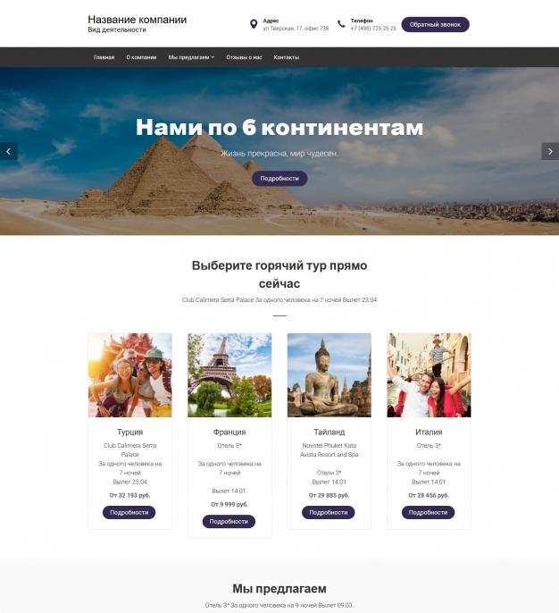 Шаблон сайта Туристические агентства, услуги для Wordpress #5728