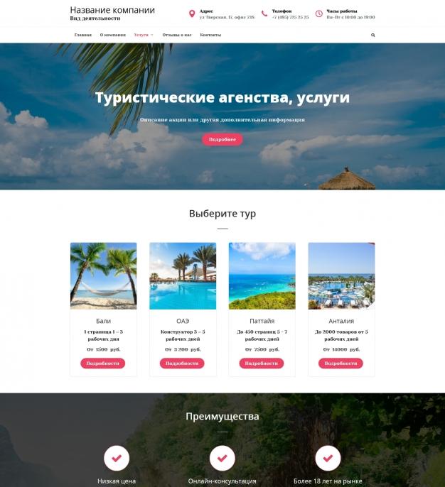 Шаблон сайта Туристические агенства, услуги для Wordpress #5730