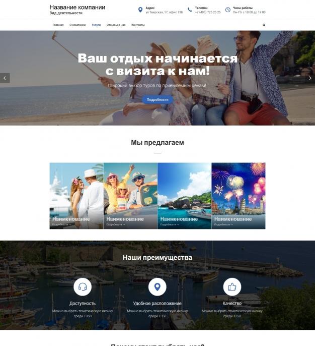 Шаблон сайта Туристические агенства, услуги для Wordpress #5732