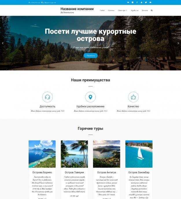 Шаблон сайта Туристические услуги для Wordpress #5734