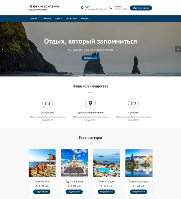 Шаблон сайта Туристические агенства, услуги для Wordpress #5735