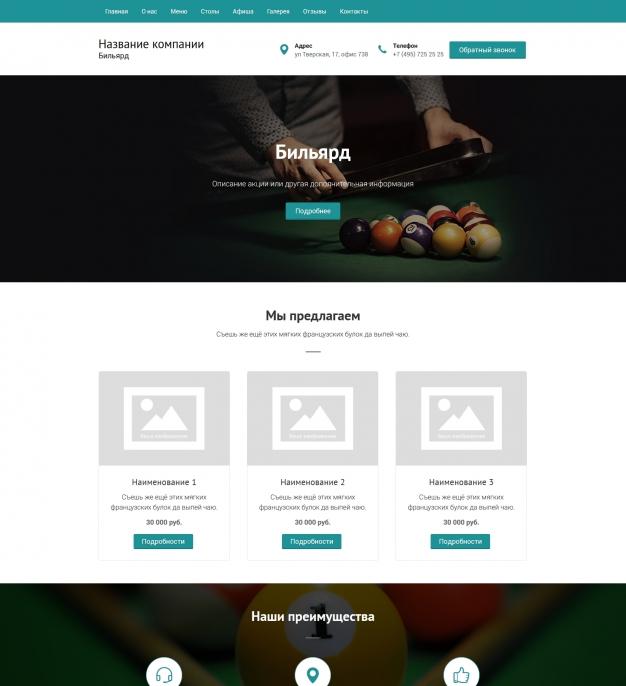 Шаблон сайта Бильярд для Wordpress #665