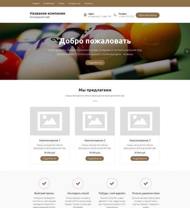 Шаблон сайта Бильярдные залы для Wordpress #667