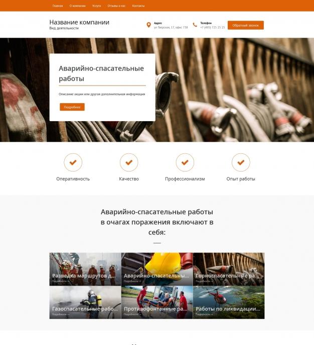 Шаблон сайта Аварийно-спасательные работы для Wordpress #706