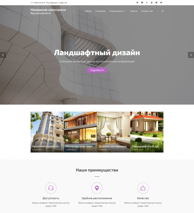 Шаблон сайта Архитектура. дизайн. проектирование для Wordpress #733