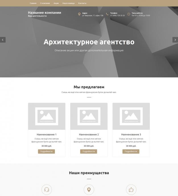 Шаблон сайта Архитектурное агентство для Wordpress #734