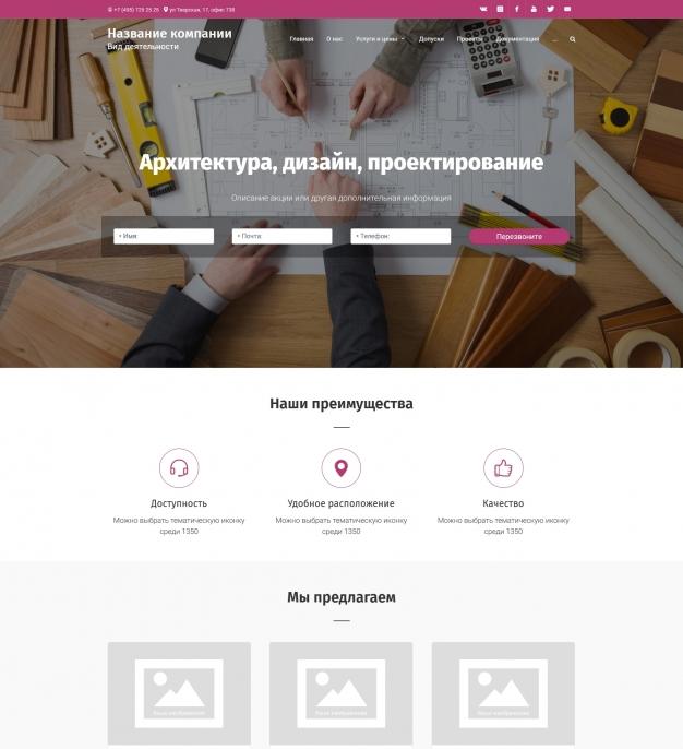 Шаблон сайта Архитектура, дизайн, проектирование для Wordpress #735