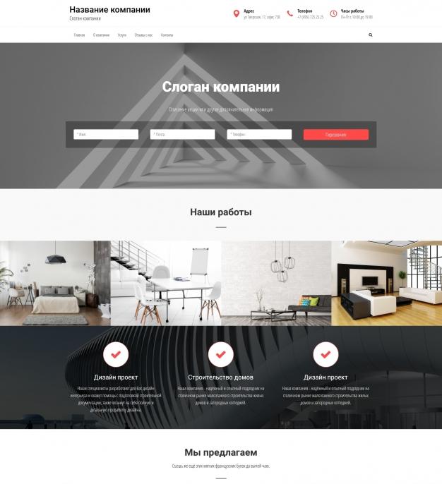 Шаблон сайта Архитектура, дизайн, проектирование для Wordpress #741