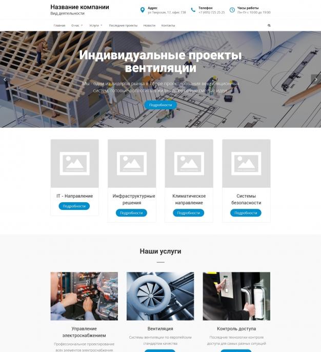 Шаблон сайта Инженерные системы для Wordpress #922