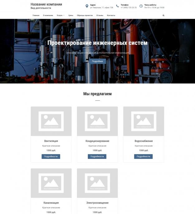 Шаблон сайта Проектирование инженерных систем для Wordpress #923