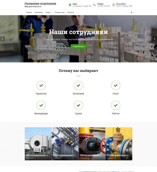 Шаблон сайта Инженерные системы для Wordpress #924