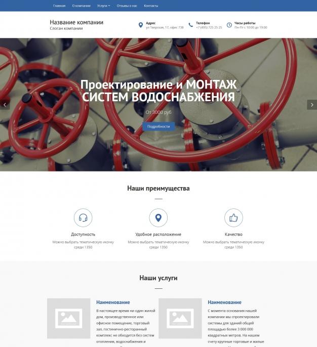 Шаблон сайта Инженерные системы для Wordpress #925