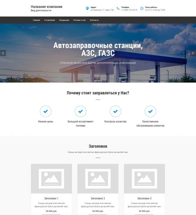 Шаблон сайта Автозаправочные станции, азс, газс для Wordpress #99